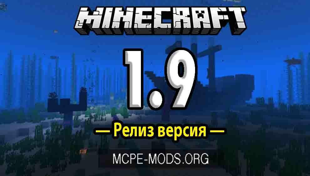 Моды для майнкрафт | minecraft 1. 9.